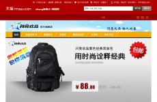 sliang旗舰店首页图片