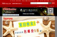 深圳萨发数码专营店首页图片