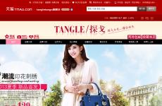 tangletango旗舰店首页图片