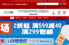 tcp强陵旗舰店首页图片