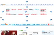 青岛新闻网旅游首页图片