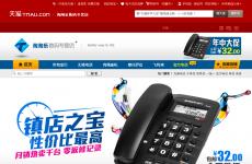淘淘乐数码专营店首页图片