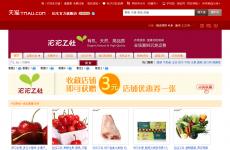 沱沱官方旗舰店首页图片