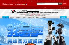 wf伟峰旗舰店首页图片