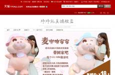 玮玮玩具旗舰店首页图片