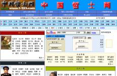 中国哲士网