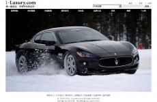 第一奢侈品网首页图片