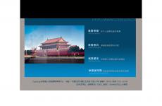 最高人民检察院举报中心首页图片