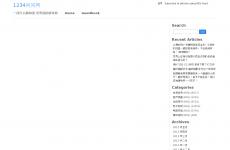 1234问问网首页图片