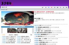 东方奇石网首页图片