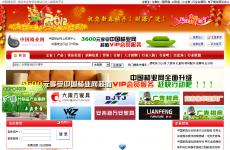 中国椅业网首页图片