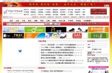 中国户外用品网首页图片