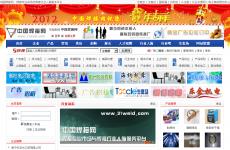 中国焊接网首页图片