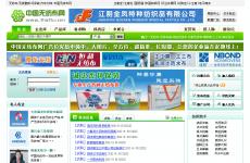 中国无纺布网首页图片