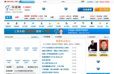 华律网首页图片