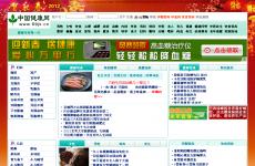 中国健康网首页图片