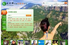 七洲网首页图片