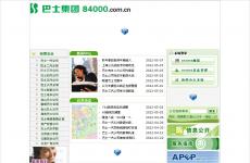 上海巴士公交(集团)有限公司首页图片
