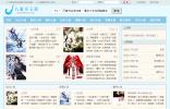 八旗中文网