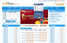 商旅网首页图片