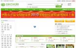 华南农产品交易网