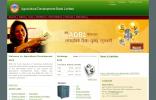 尼泊尔农业发展银行