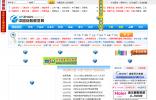中国安防展览网