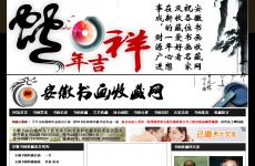 安徽书画收藏网