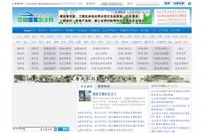 中国建筑培训网首页图片