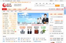 国际企业网首页图片