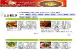 北京餐饮网