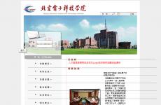 北京电子科技学院首页图片