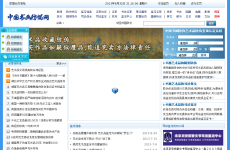 中国书画防伪网首页图片