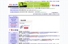 博派专利网首页图片