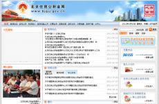 北京住房公积金网首页图片