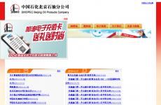 中国石化北京石油分公司首页图片