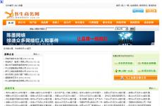 书生商务网首页图片