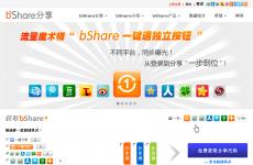bShare首页图片