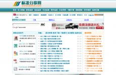 标准分享网首页图片