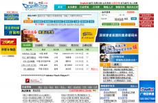 货运中国网首页图片