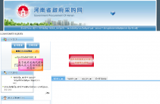 河南省政府采购网首页图片