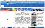 北京中外建建筑设计有限公司