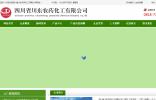 四川省川东农药化工有限公司