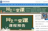 中国教育网络电视台