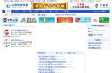 中国聚氨酯网首页图片