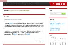 备案中国首页图片
