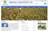 国家棉花加工工程技术研究中心