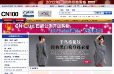 中国第一百货首页图片