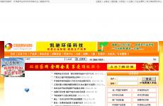 中国环保袋网首页图片