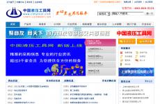 中国液压工具网